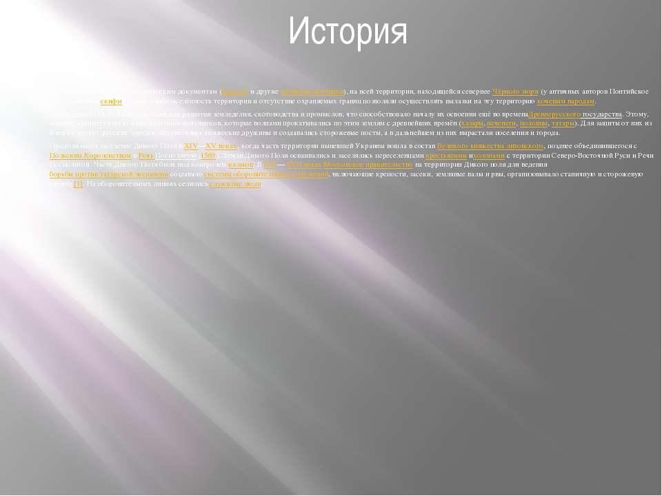История По первым письменным историческим документам (Геродоти другиеантичн...
