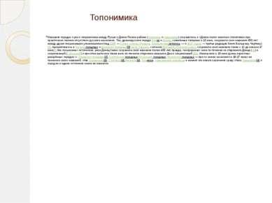Топонимика Названия городов и рек в пограничном между Русью и Диким Полем рай...