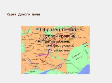 Карта Дикого поля