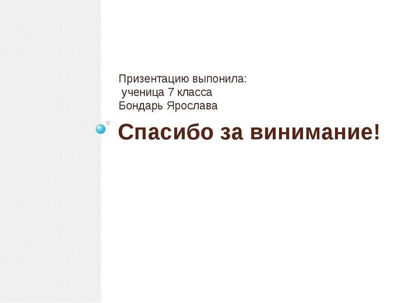 Спасибо за винимание! Призентацию выпонила: ученица 7 класса Бондарь Ярослава