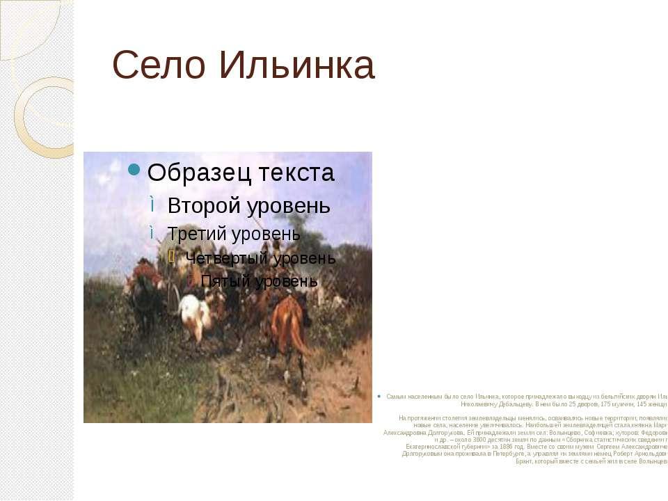 Село Ильинка Самым населенным было село Ильинка, которое принадлежало выходцу...