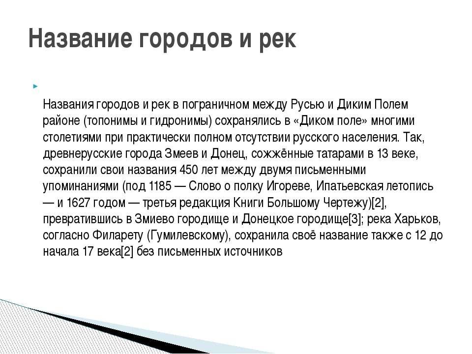 Названия городов и рек в пограничном между Русью и Диким Полем районе (топони...