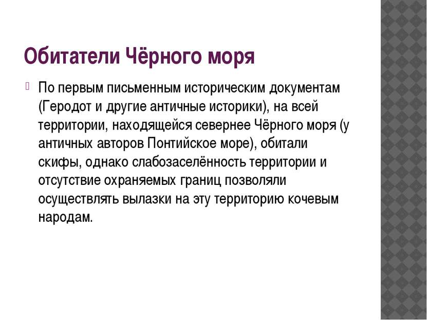 Обитатели Чёрного моря По первым письменным историческим документам (Геродот ...