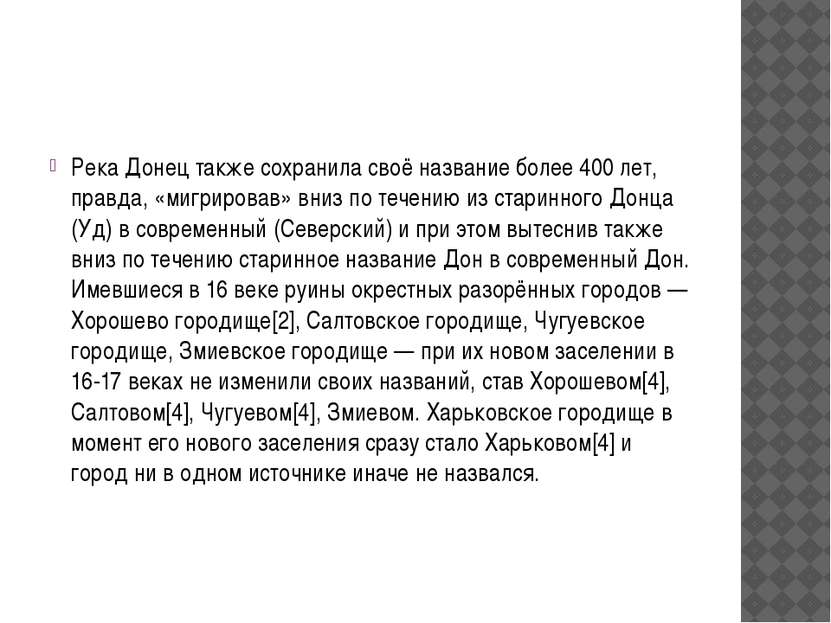 Река Донец также сохранила своё название более 400 лет, правда, «мигрировав» ...