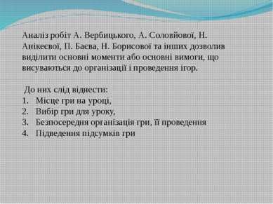 Аналіз робіт А. Вербицького, А. Соловйової, Н. Анікеєвої, П. Баєва, Н. Борисо...
