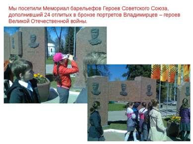 Мы посетили Мемориал барельефов Героев Советского Союза, дополнивший 24 отлит...
