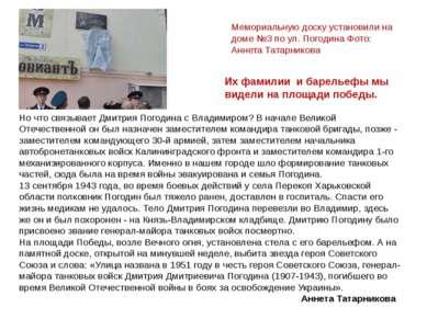 Мемориальную доску установили на доме №3 по ул. Погодина Фото: Аннета Татарни...