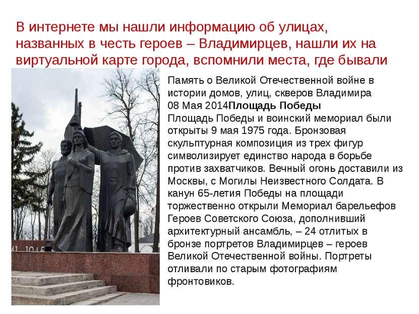 В интернете мы нашли информацию об улицах, названных в честь героев – Владими...