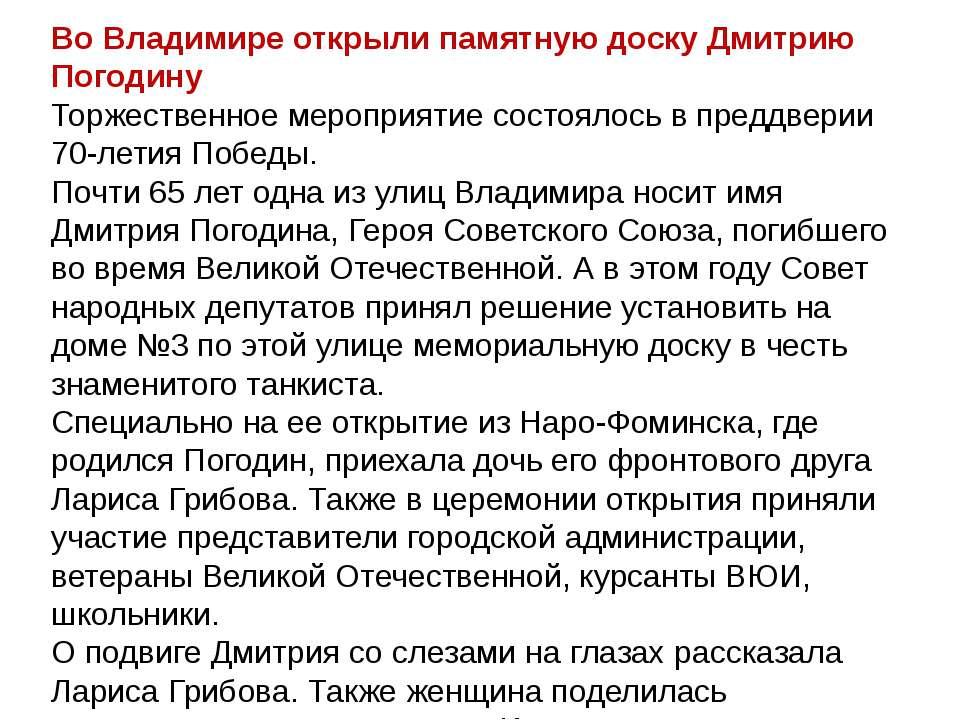 Во Владимире открыли памятную доску Дмитрию Погодину Торжественное мероприяти...