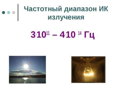 Частотный диапазон ИК излучения 3.1011 – 4.10 14 Гц
