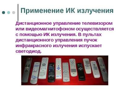 Применение ИК излучения Дистанционное управление телевизором или видеомагнито...