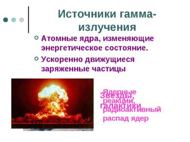 Источники гамма- излучения Атомные ядра, изменяющие энергетическое состояние....