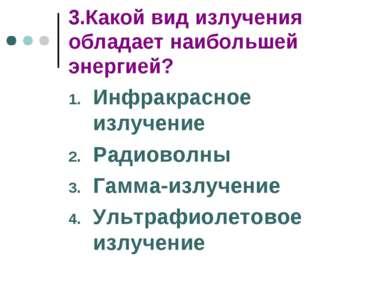 3.Какой вид излучения обладает наибольшей энергией? Инфракрасное излучение Ра...