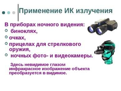Применение ИК излучения В приборах ночного видения: биноклях, очках, прицелах...
