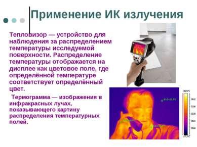 Применение ИК излучения Тепловизор— устройство для наблюдения за распределен...