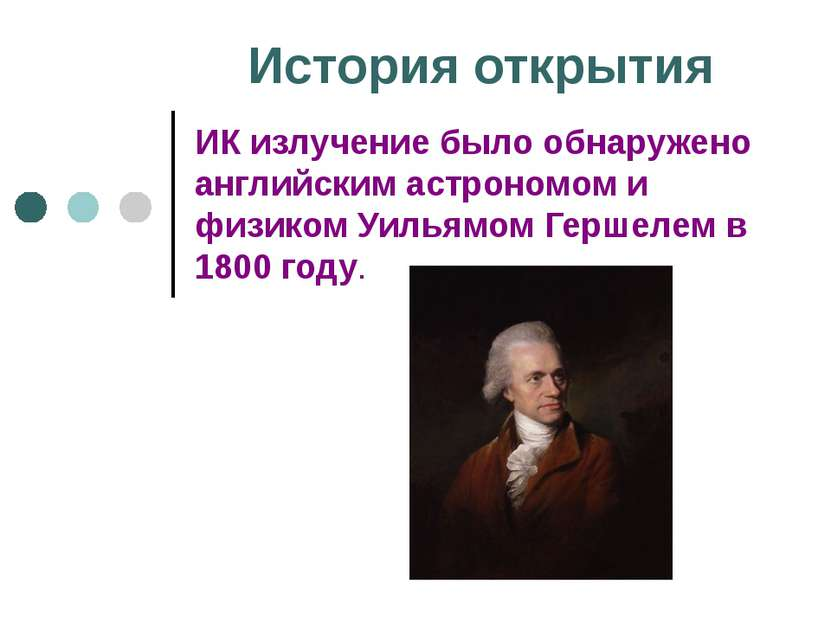 История открытия ИК излучение было обнаружено английским астрономом и физиком...