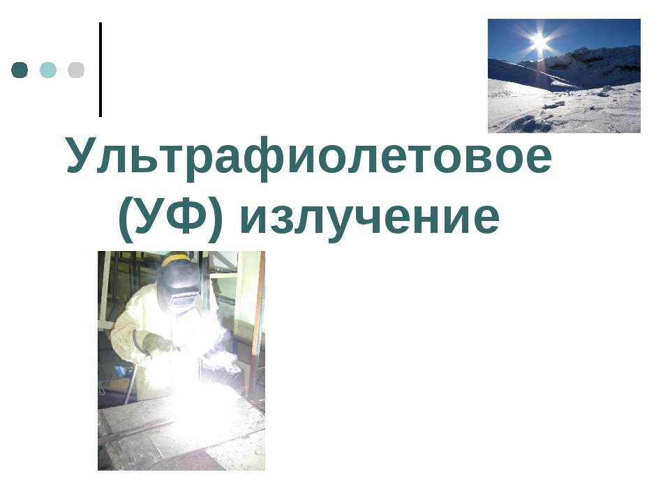 Ультрафиолетовое (УФ) излучение