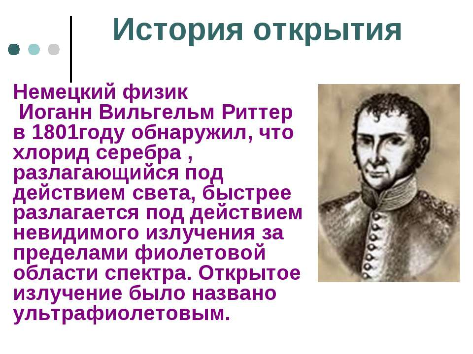 История открытия Немецкий физик Иоганн Вильгельм Риттер в 1801году обнаружил,...