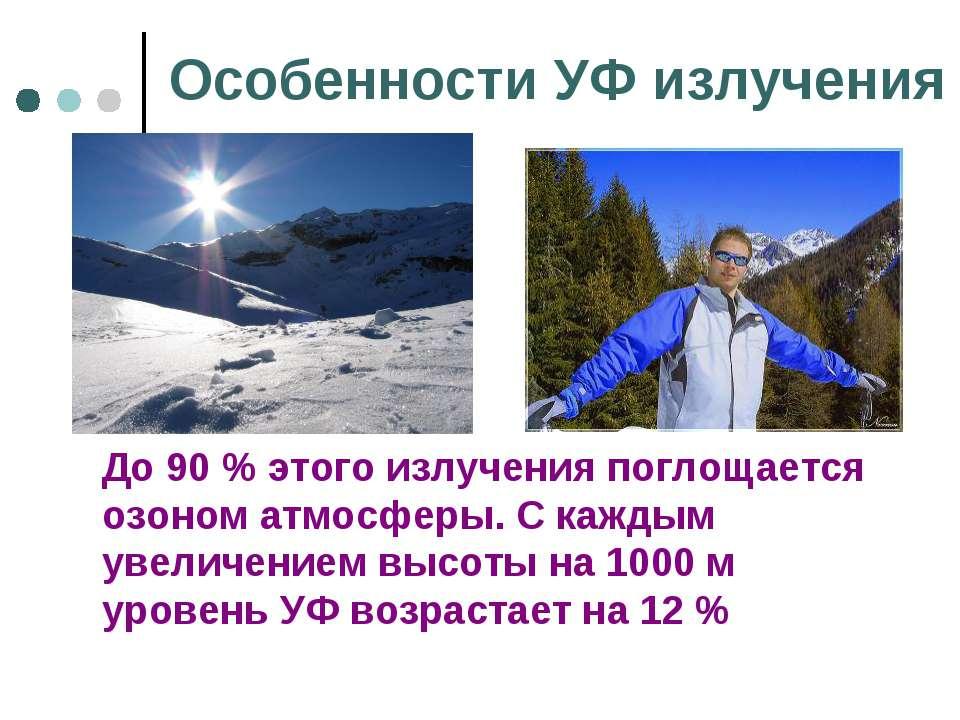 Особенности УФ излучения До 90 % этого излучения поглощается озоном атмосферы...