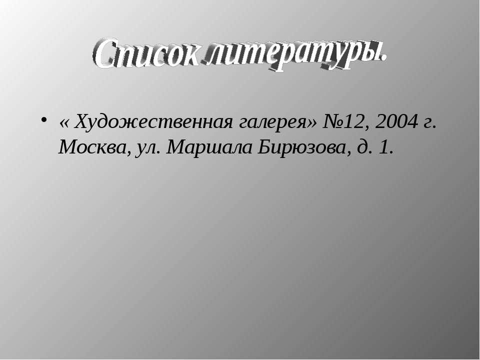 « Художественная галерея» №12, 2004 г. Москва, ул. Маршала Бирюзова, д. 1.