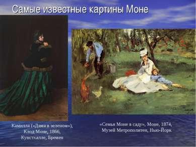 Самые известные картины Моне Камилла («Дама в зеленом»), Клод Моне, 1866, Кун...