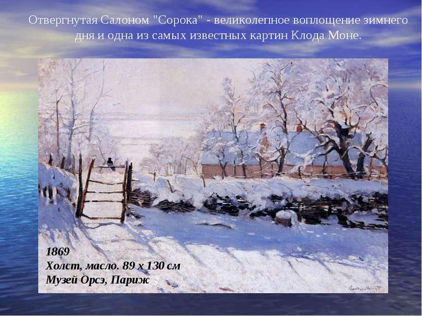 """1869 Холст, масло. 89 x 130 см Музей Орсэ, Париж Отвергнутая Салоном """"Сорока""""..."""
