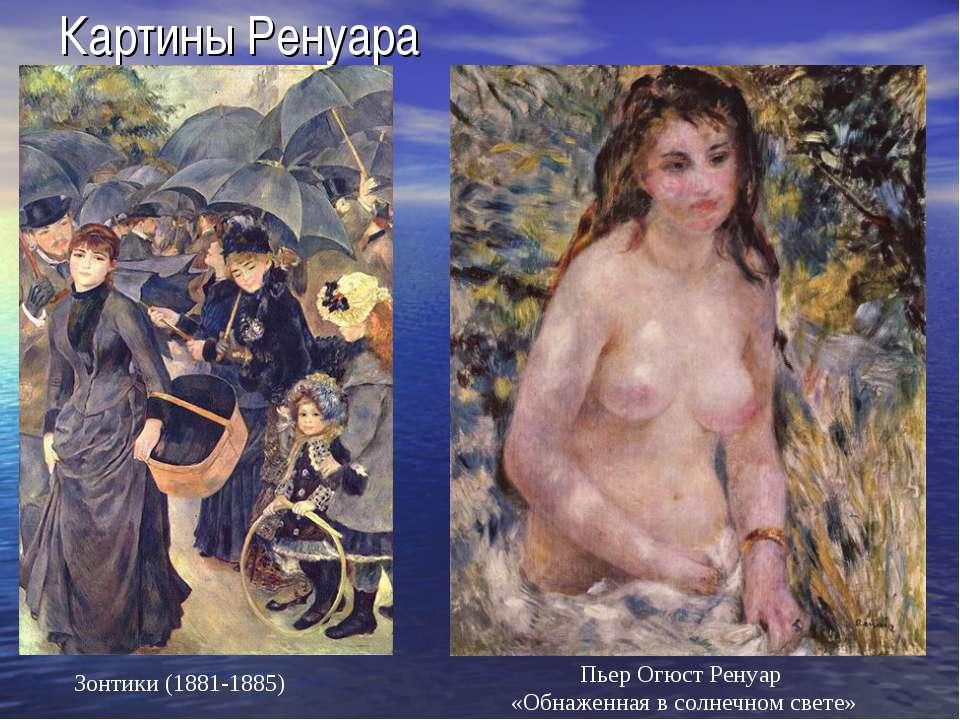 Картины Ренуара Зонтики (1881-1885) Пьер Огюст Ренуар «Обнаженная в солнечном...
