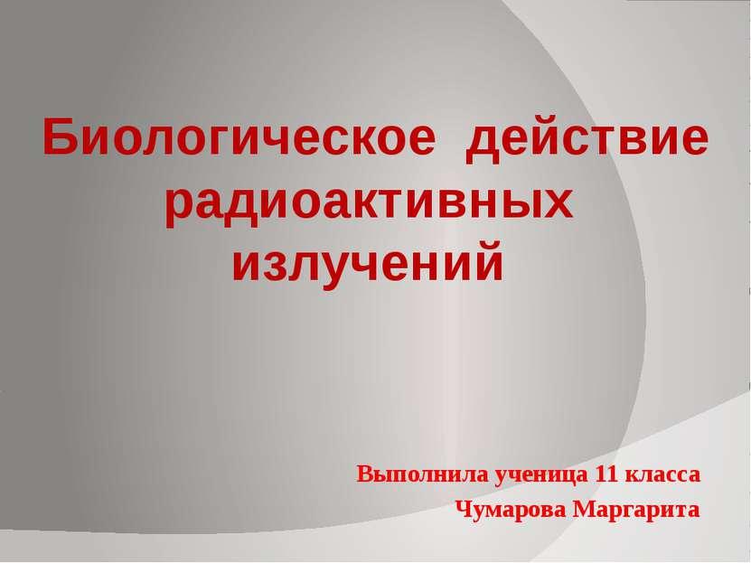 Биологическое действие радиоактивных излучений На 21 сл.