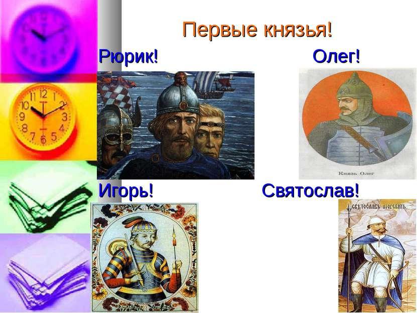 Первые князья! Рюрик! Олег! Игорь! Святослав!