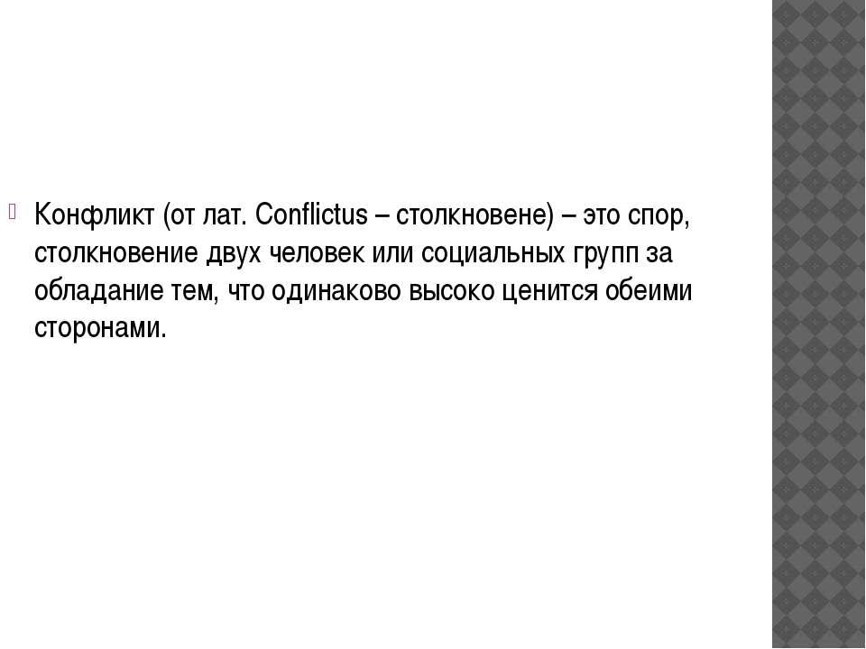 Конфликт (от лат. Conflictus – столкновене) – это спор, столкновение двух чел...