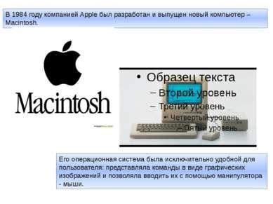 В 1984 году компанией Apple был разработан и выпущен новый компьютер – Macint...