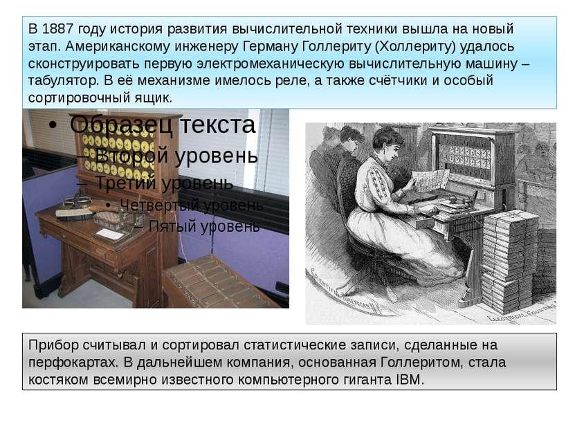 В 1887 году история развития вычислительной техники вышла на новый этап. Амер...