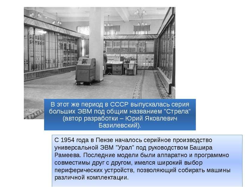 """С 1954 года в Пензе началось серийное производство универсальной ЭВМ """"Урал"""" п..."""