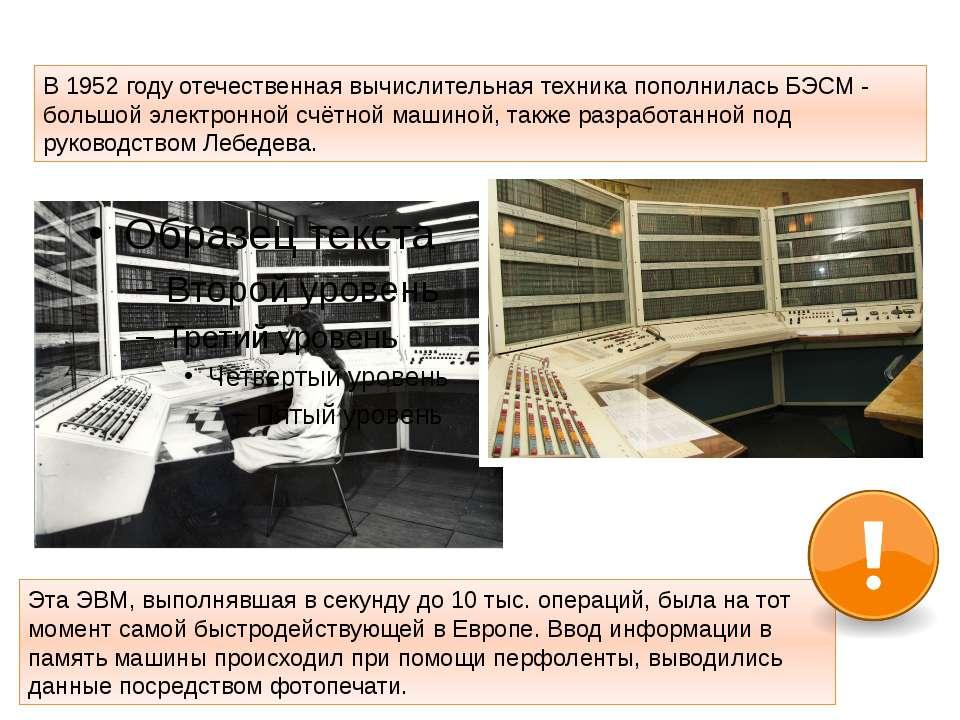 В 1952 году отечественная вычислительная техника пополнилась БЭСМ - большой э...