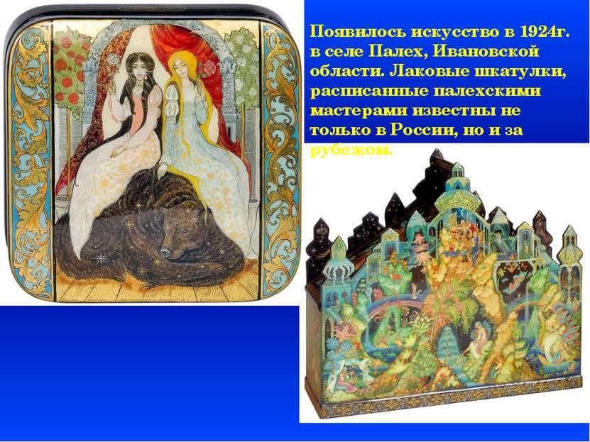 Появилось искусство в 1924г. в селе Палех, Ивановской области. Лаковые шкатул...