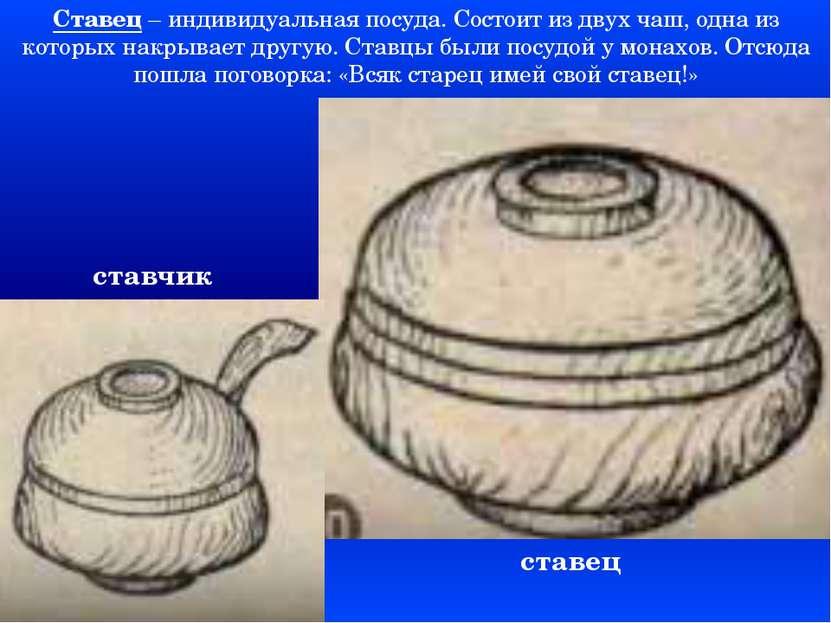 Ставец – индивидуальная посуда. Состоит из двух чаш, одна из которых накрывае...