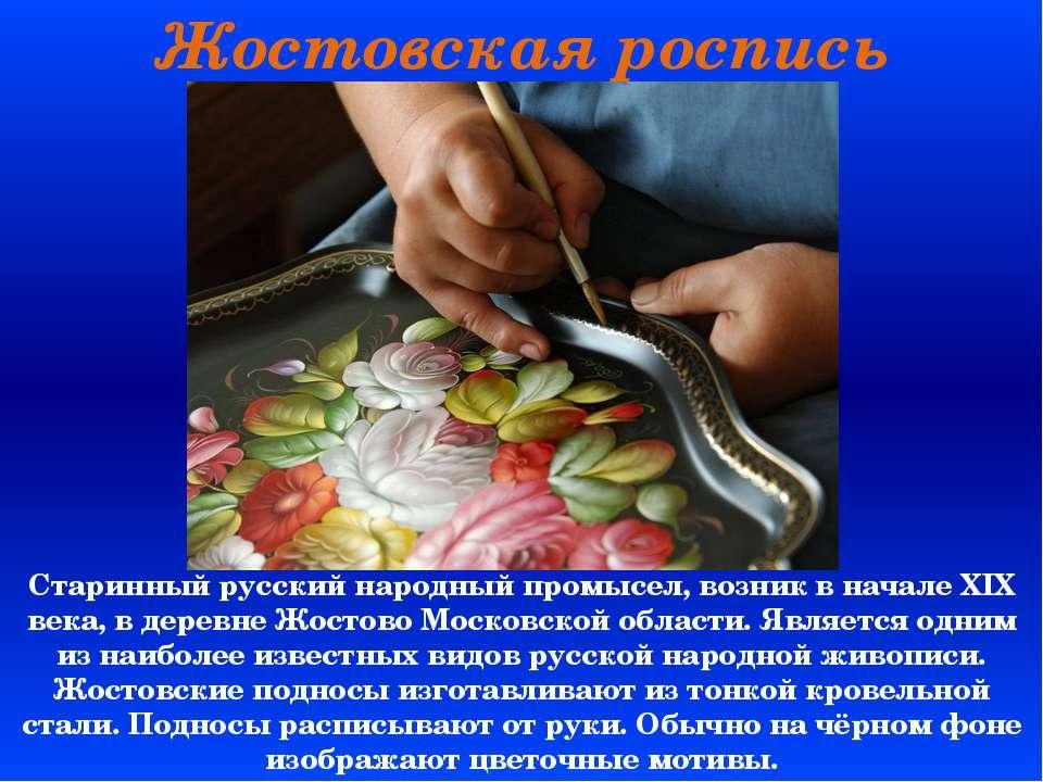Старинныйрусскийнародный промысел, возник в начале XIX века, в деревнеЖост...
