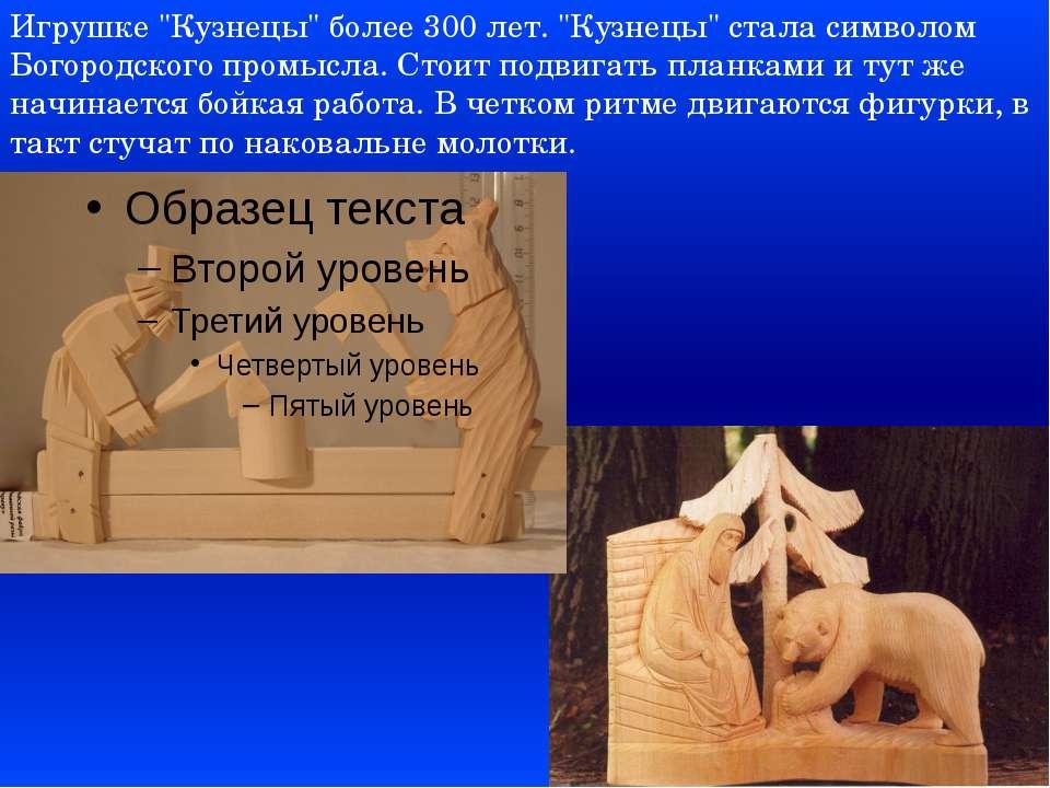 """Игрушке """"Кузнецы"""" более 300 лет. """"Кузнецы"""" стала символом Богородского промыс..."""