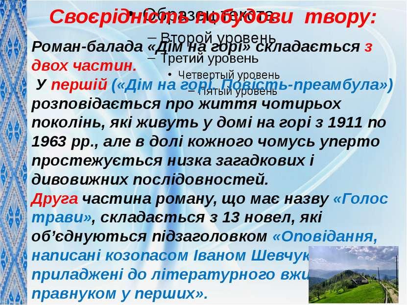 Своєрідність побудови твору: Роман-балада «Дім на горі» складається з двох ча...