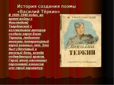 В 1939–1940 годах, во время войны с Финляндией Твардовский с коллективом авто...