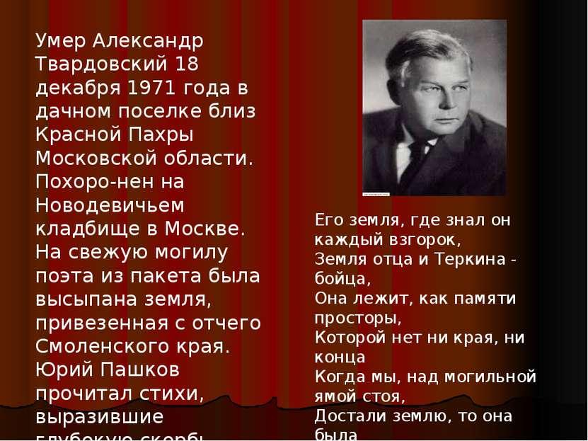 Умер Александр Твардовский 18 декабря 1971 года в дачном поселке близ Красной...