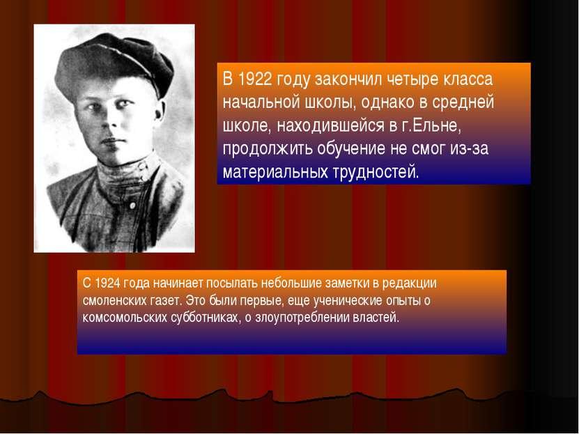 В 1922 году закончил четыре класса начальной школы, однако в средней школе, н...