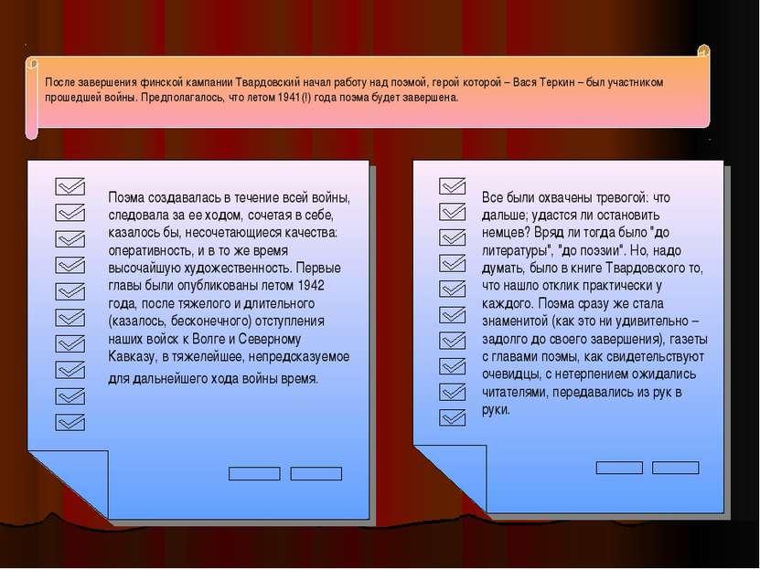 После завершения финской кампании Твардовский начал работу над поэмой, герой ...
