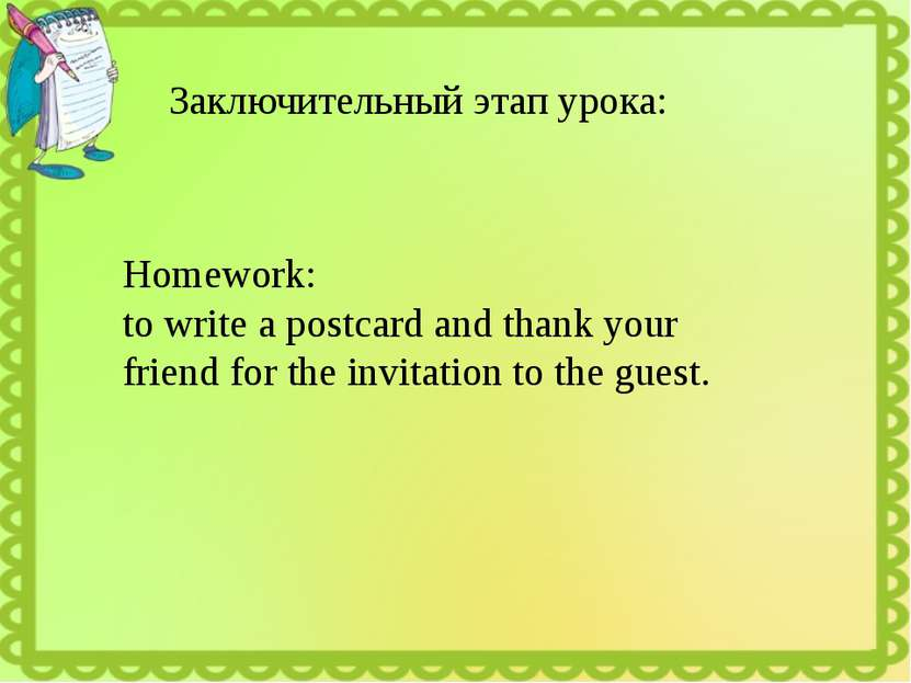 Thank you very much for your work at the lesson!