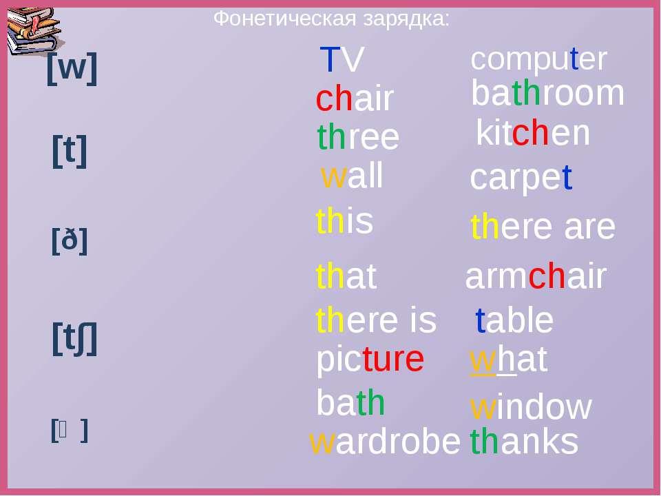 Фонетическая зарядка: [w] [t∫] [t] [ð] [Ө] TV wall that there is picture bath...