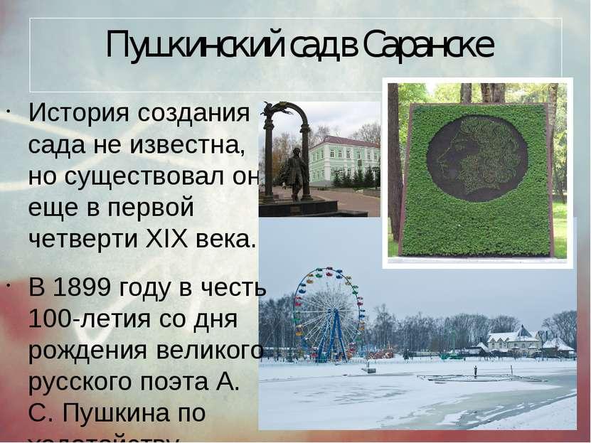 Пушкинский сад в Саранске История создания сада не известна, но существовал о...