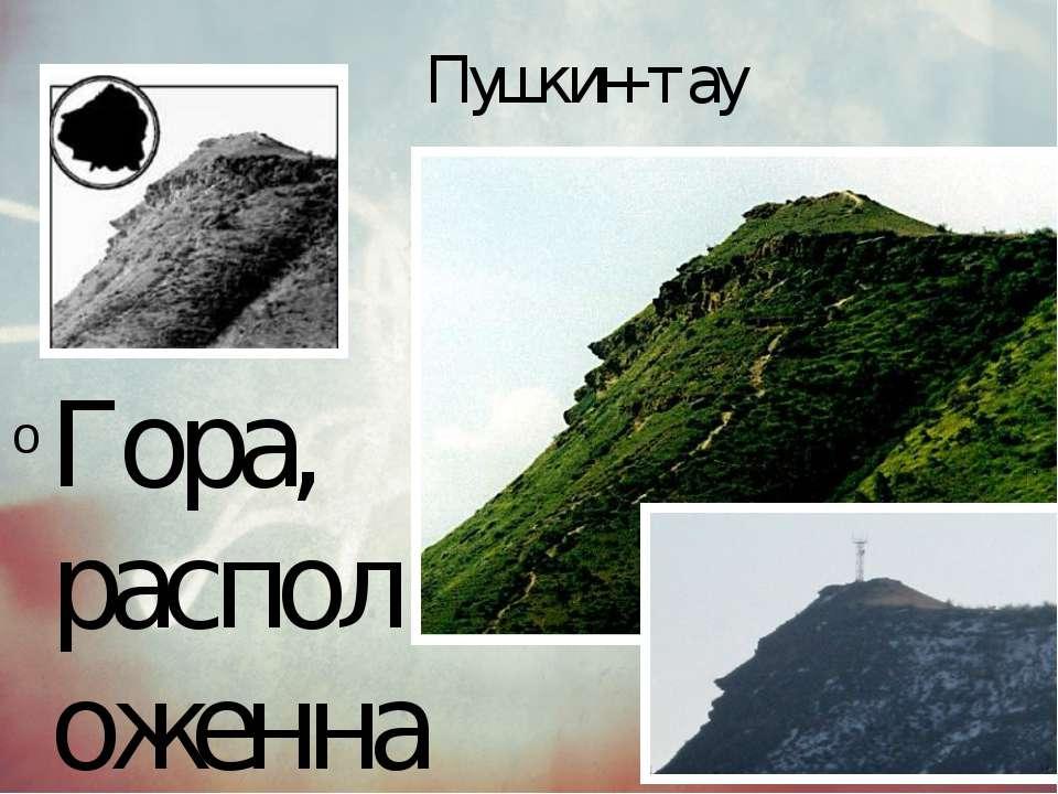 Пушкин-тау Гора, расположенная в республикеДагестан, в окрестностях городаИ...