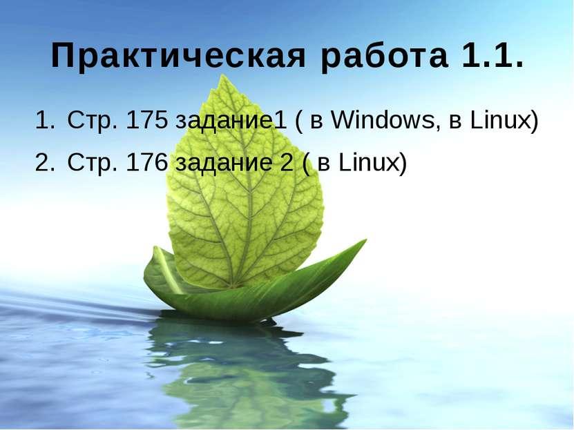 Практическая работа 1.1. Стр. 175 задание1 ( в Windows, в Linux) Стр. 176 зад...