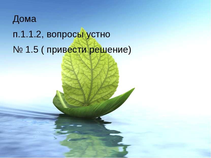 Дома п.1.1.2, вопросы устно № 1.5 ( привести решение)