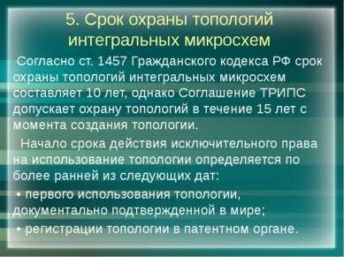 5. Срок охраны топологий интегральных микросхем Согласно ст. 1457 Гражданског...